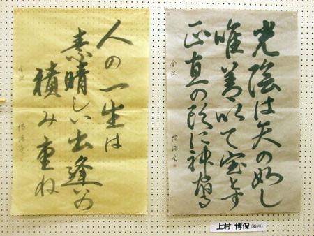 14石川県 <書> 上村 博保.jpg