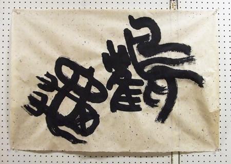 33新潟県 <書> 稲田 シヲ.jpg