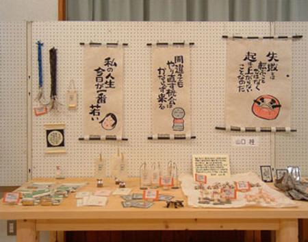 14石川県  <画・小物> 山口 桂.jpg