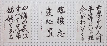 36石川県 <書> 上村 博保.jpg