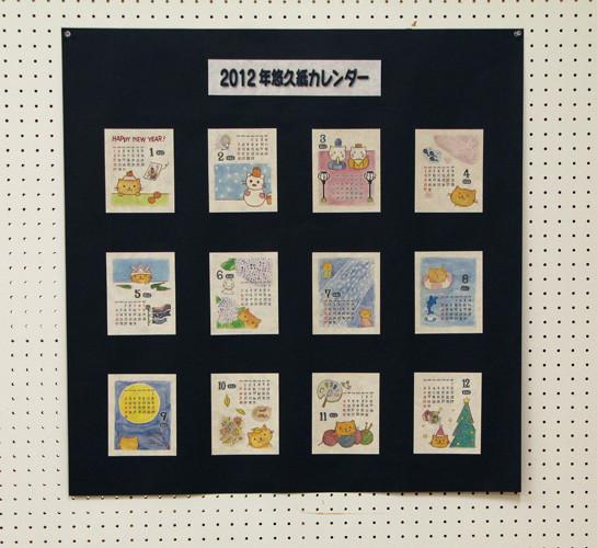 49富山県上市町 iC-デザイン <カレンダー>.jpg