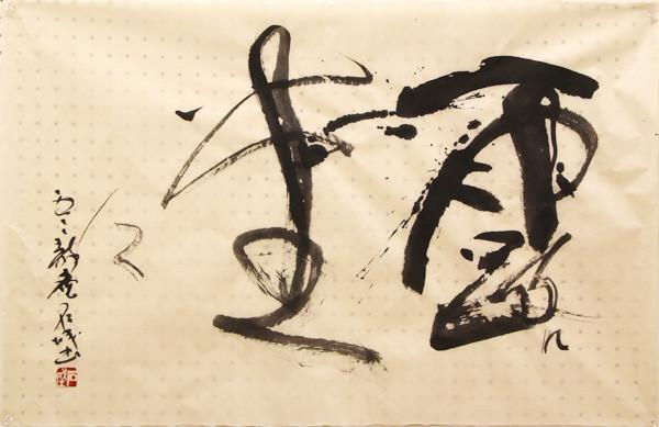 41南砺市 瀬川 石城  禅語「露堂々」.jpg