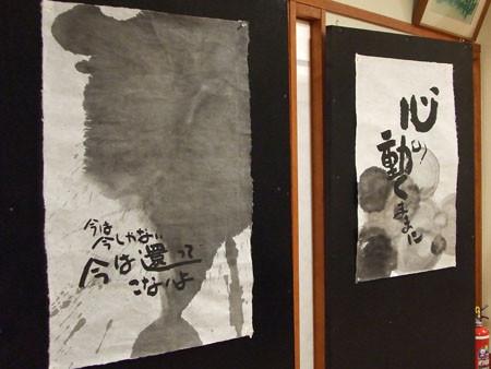 19新潟県 <書> 稲田 シヲ.jpg