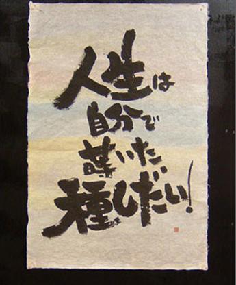 05新潟県  <書> 稲田 シヲ.jpg