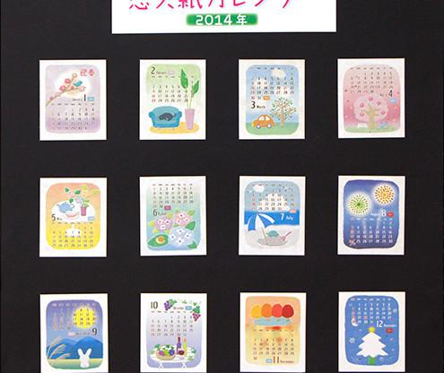41新潟件 <カレンダー> 松井 葉子.jpg