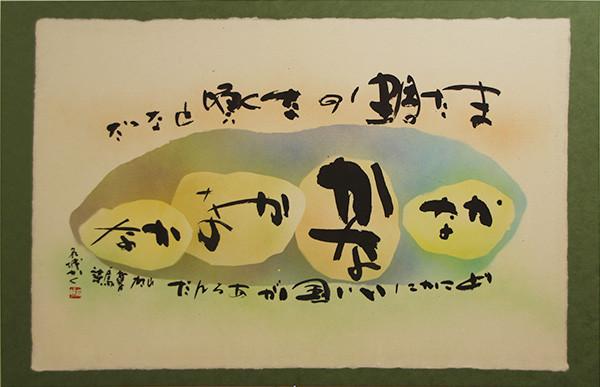 33南砺市 瀬川 石城 山村暮鳥の詩「ある時」.jpg