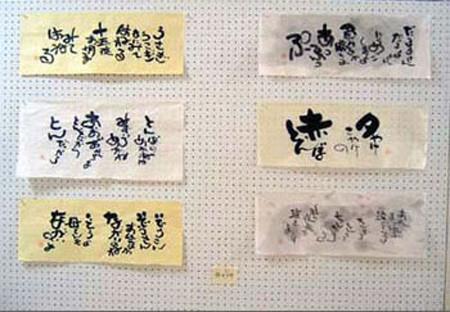 04新潟県  <書> 稲田 シヲ.jpg