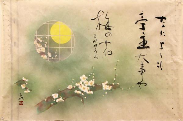 42南砺市 瀬川 石城  草間時彦の句「梅の図」.jpg
