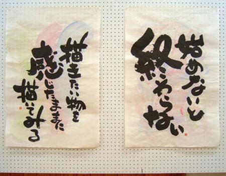 03新潟県  <書> 稲田 シヲ.jpg