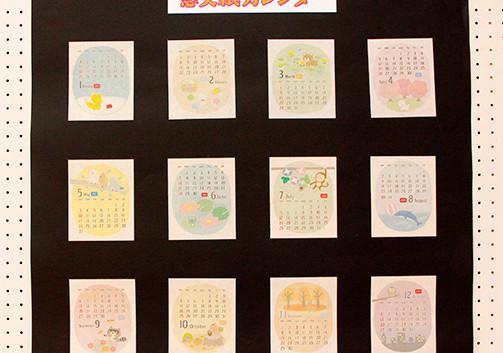 34新潟件 <カレンダー> 松井 葉子.jpg