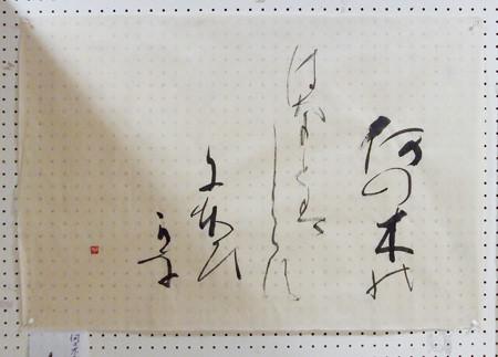24千葉県 <書> 小口 相鵞.jpg