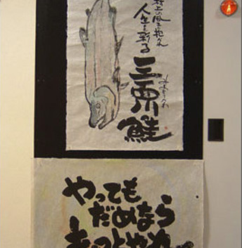 07新潟県  <書> 稲田 シヲ.jpg