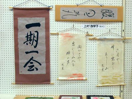 13石川県 <画> 上村 弥栄子.jpg