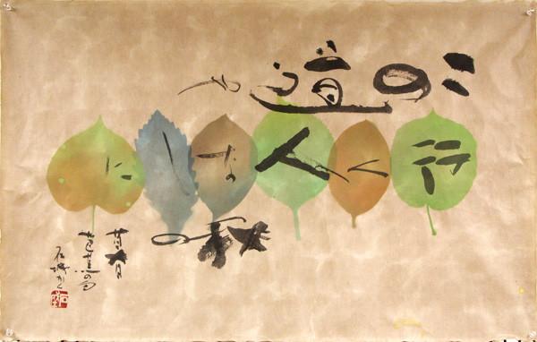 40南砺市 瀬川 石城  芭蕉の句「葉模様」.jpg