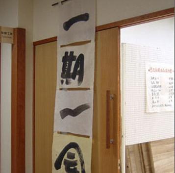 10新潟県  <書> 稲田 シヲ.jpg