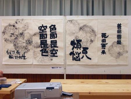 21新潟県 <書> 稲田 シヲ.jpg