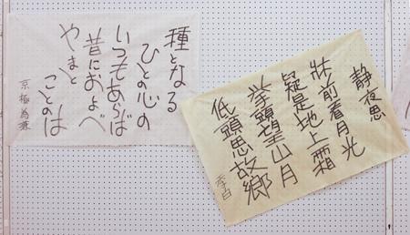 34新潟県 <書> 長谷川 潔.jpg