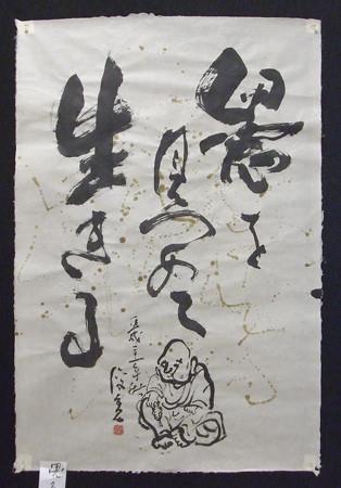 21千葉県 <書> 久保 俊寛.jpg