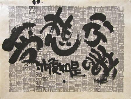 30新潟県 <書> 稲田 シヲ.jpg