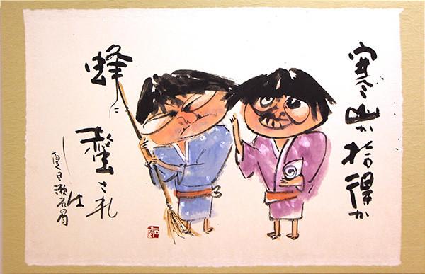 28南砺市 瀬川 石城  永井荷風の句.jpg