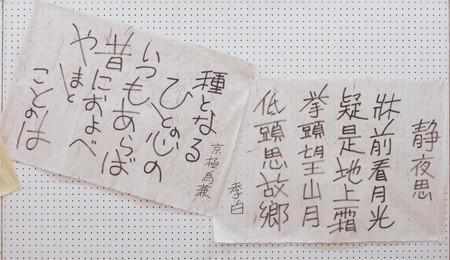 35新潟県 <書> 長谷川 潔.jpg