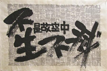 28新潟県 <書> 稲田 シヲ.jpg