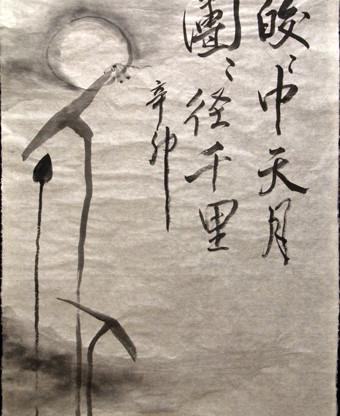 12千葉県茂原市 <書> 濱出 理恵.jpg