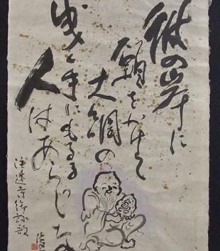 20千葉県 <書> 久保 俊寛.jpg