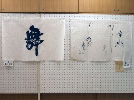 06千葉県 <画・書> 豊田 静子・小口 正子.jpg