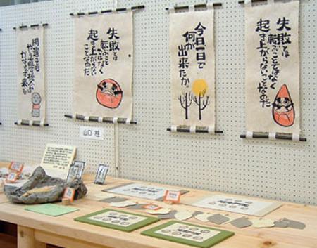 15石川県  <画> 山口 桂.jpg