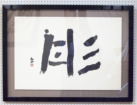43富山県 <書> 宮崎 重美.jpg