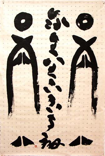 12東京都 <書> 兼本 雅之.jpg