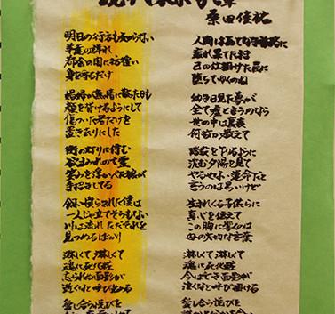 18金沢市 <書> 加角 優美.jpg