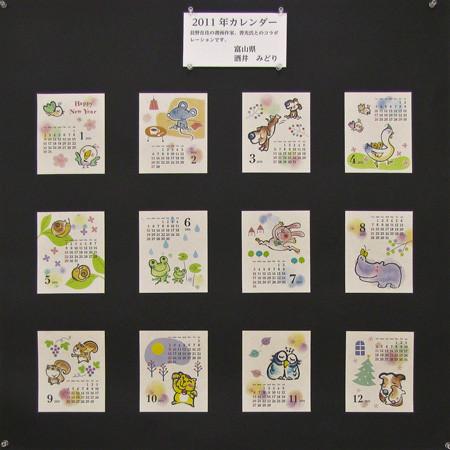 44富山県 <カレンダー> 酒井 みどり.jpg