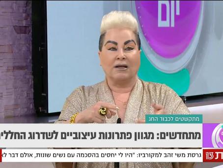 רינה בן-יהודה האדריכלית ומעצבת הפנים ממליצה על הלחות של ביקליר בטלוויזיה