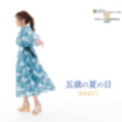 asari様 ジャケット(修正版)_edited_edited.png