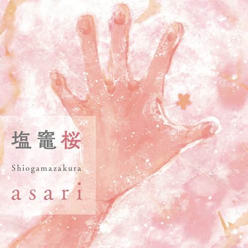 シングルCD「塩竈桜」