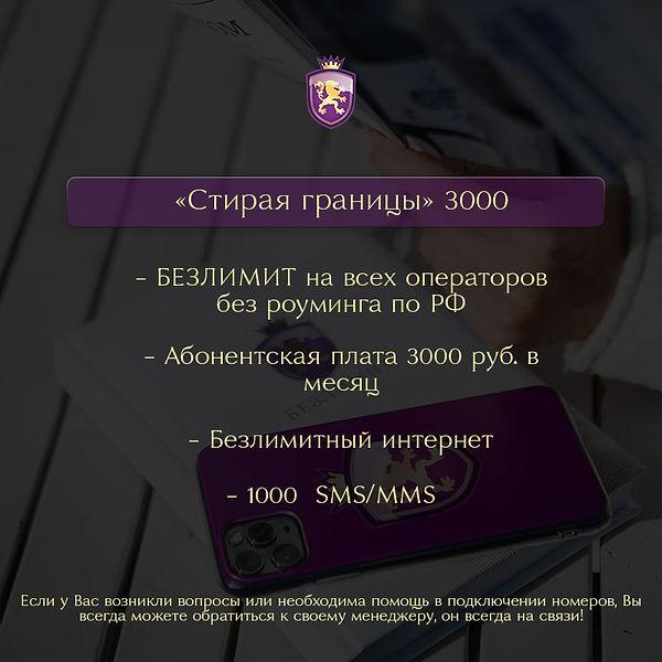 Стирая границы 3000.jpeg
