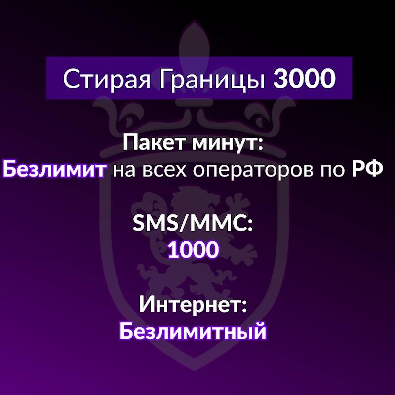 tariff_3000.png