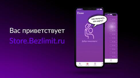 Варианты и инструкции получения сим-карт компании Безлимит в регионах России
