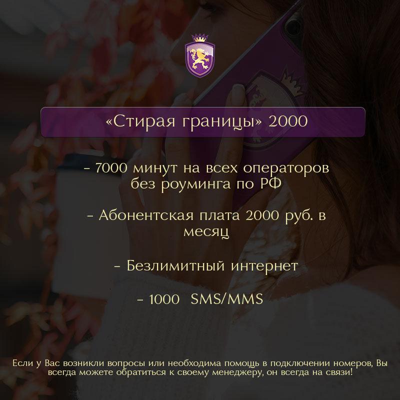 Стирая границы 2000.jpeg