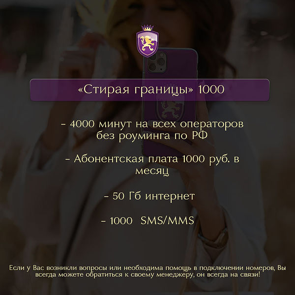 Стирая границы 1000.jpeg