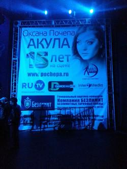 Концерт Акулы (Оксана Почепа)