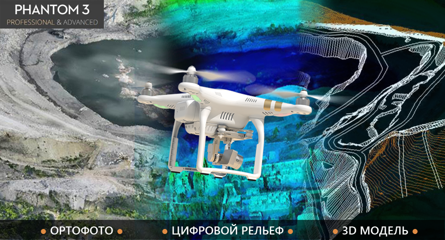 DJI Phantom 3 Professional. Услуги ортофото съемки, получения цифровой модели рельефа, 3D модели карьера