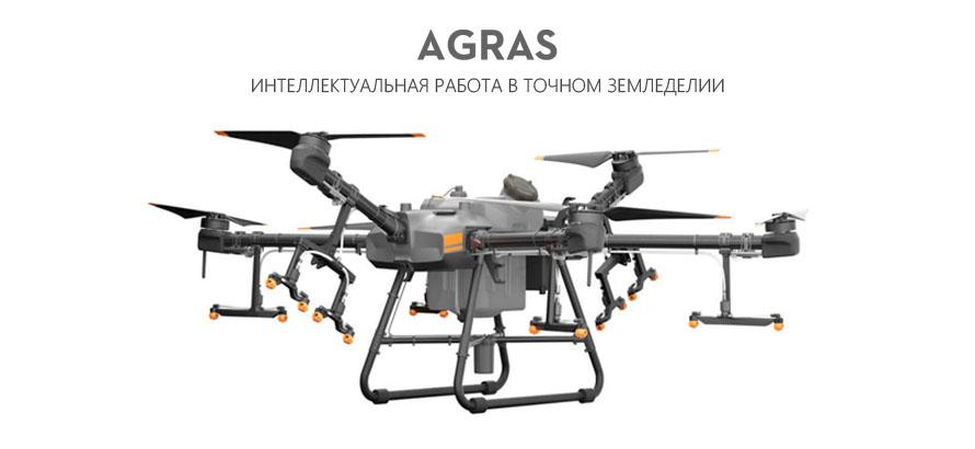 DJI Agras T30   ParaGraf.ru   8-800-600-86-80