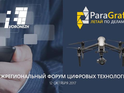 ParaGraf.ru | На межрегиональном форуме цифровых технологий