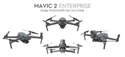 DJI Mavic 2 Enterprise | ParaGraf.ru | 8-800-600-86-80