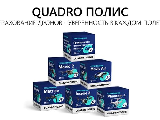 ParaGraf.ru | Страхование дрона - уверенность в каждом полете