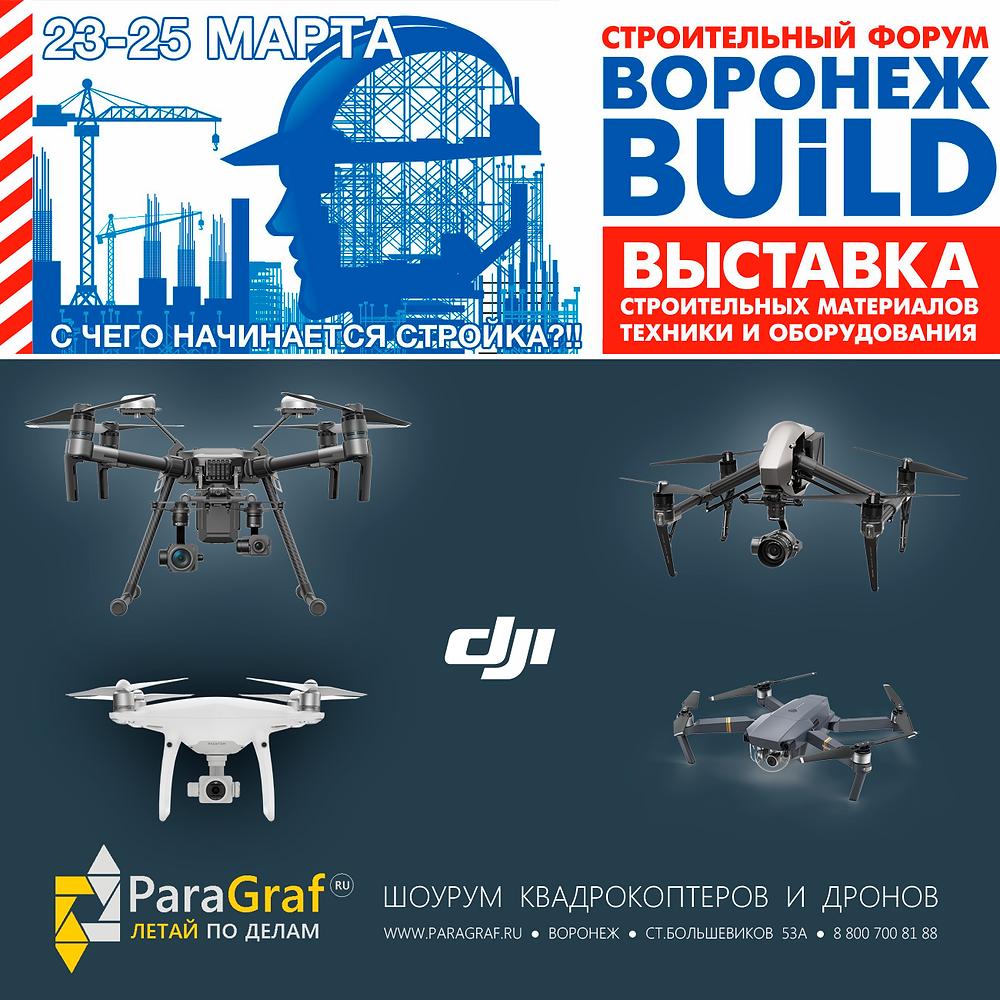 ParaGraf.ru | Участник выставки Воронеж BUiLD 2017