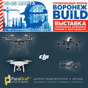ParaGraf.ru   Участник выставки Воронеж BUiLD 2017